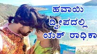 Yash Radhika Honeymoon In Hawaii EXCLUSIVE Photos | Filmibeat Kannada