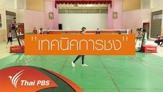 Thai PBS Youth Sepak Takraw Men Series 2017 - การฝึกชงตะกร้อ