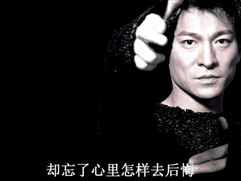 Andy Lau 刘德华 - 男人哭吧哭吧不是罪 歌词 Lyrics