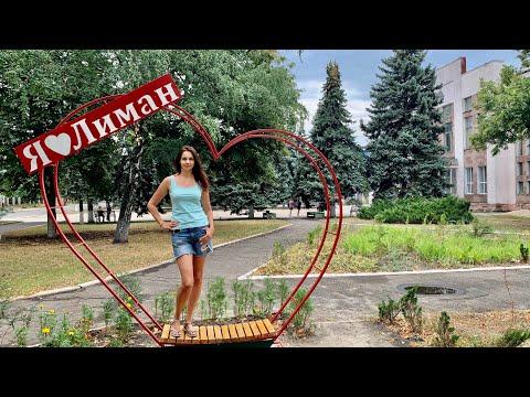 Город ЛИМАН | путешествуем с семьей по Украине