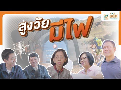 thaihealth สูงวัยมีไฟ (Teaser)