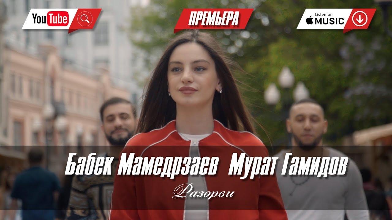 Бабек Мамедрзаев ft. Мурат Гамидов — Разорви