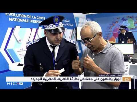 العرب اليوم - شاهد: بطاقة التعريف الجديدة خصائص رقمية مُتطوِّرة