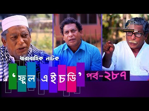 Maasranga TV | Fool HD | Ep 287 | Mosharraf Karim, Preeti, S. Selim, FR Babu | New Bangla Natok 2019