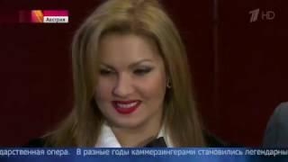 Австрийское правительство присвоило Анне Нетребко звание камерзингера (HD news 17.02.2017  12:24 )