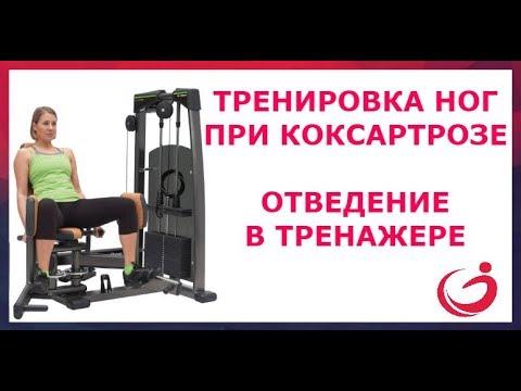 Тренировка при коксартрозе. Тренировка ног. Отведение в тренажёре.