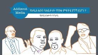 የአዲስ አበባ ባለቤትነት ጥያቄ  ምፍትሄ ያግኝ ይሆን ወይስ ያፈርሰን ይሆን?   Addis Ababa   Ethiopia  