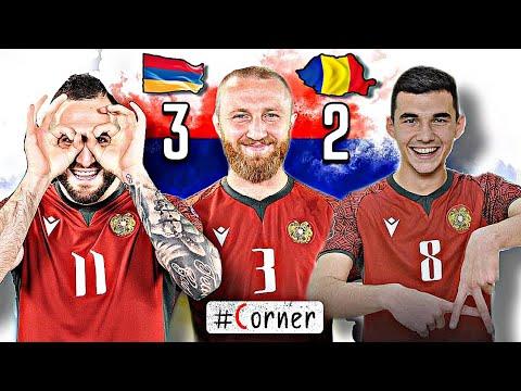 #Corner. ՀԱՅԱՍՏԱՆԸ` ԱՌԱՋԱՏԱՐ / Հայաստան – Ռումինիա` 3:2 / Армения – Румыния – 3:2 / ԴԵՊԻ ՔԱԹԱՐ