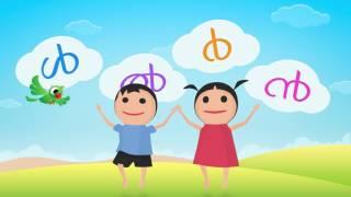 malayalam aksharamala chinnangal - Free Online Videos Best