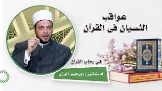 عواقب النسيان قى القرآن برنامج فى رحاب القرآن مع فضيلة الدكتور إبراهيم الوزان