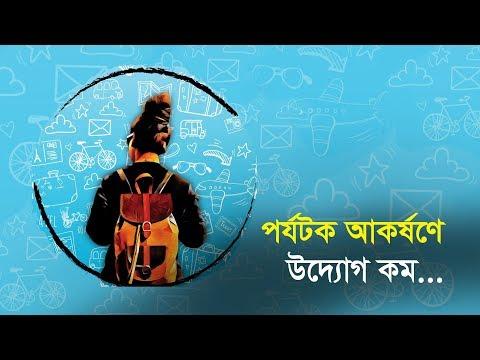 পর্যটক আকর্ষণে উদ্যোগ কম | Bangla Business News | Business Report 2019