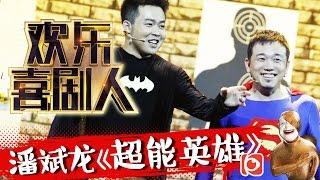 欢乐喜剧人II第20160307期:潘斌龙《超能英雄》被绑架因祸得福 超能力笑翻全场【东方卫视官方超清】