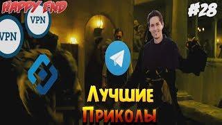 Лучшие Приколы  2018  | Телеграм против Роскомнадзора #28
