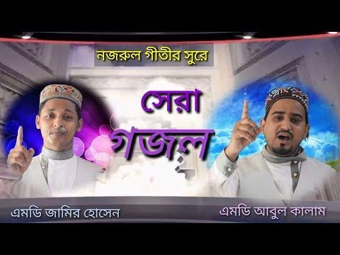 Abul Kalam -Jamir Hossen Duet Gazal/আবুল কালাম ও জামির হোসেনের ডুএট
