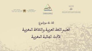 لقاء في موضوع: تعليم اللغة العربية والثقافة المغربية لأبناء الجالية المغربية المقيمة بالخارج