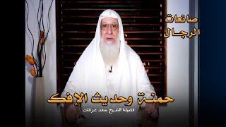 حمنة وحادثة الإفك برنامج صانعات الرجال مع فضيلة الشيخ سعد عرفات