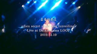 adieu-よるのあと [from secret show case [unveiling]/2019 ]