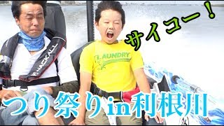 つり祭りin利根川 Go!Go!NBC!
