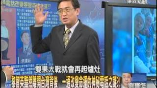 【關鍵時刻2300】黎智英黯然離開台灣一通改變命運的神秘電話20120914