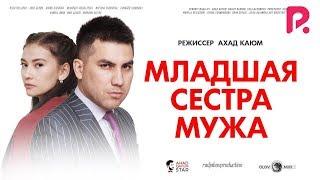 Младшая сестра мужа   Кайнисингил (узбекфильм на русском языке) 2019