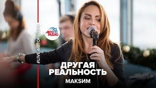 Певица Максим, МакSим - Другая реальность (#LIVE Авторадио)
