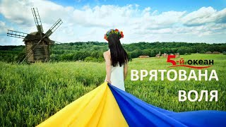 """Пісня про Україну ВРЯТОВАНА ВОЛЯ. """"5-й ОКЕАН"""""""