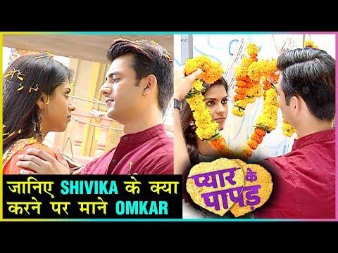 Shivika And Omkar ROMANTIC MOMENT | Swarda Thigale