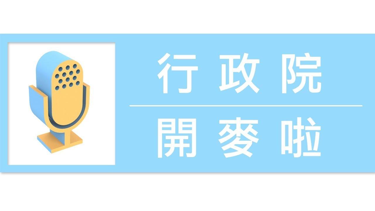 2019年1月17日行政院會後記者會(第3637次會議)