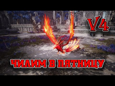 V4 GLOBAL v4 ЧИЛИМ В ПЯТНИЦУ / ЛОЛЬКА 860k + БМ  / V4 MAZDA PLAY MMORPG 2021