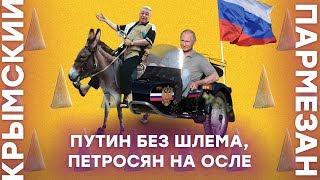 Путин без шлема, Петросян на осле   Крымский.Пармезан