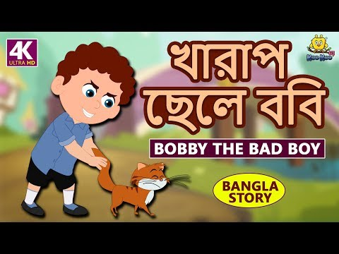 Banjonborno song | ব্যঞ্জনবর্ণ -ক খ | Bangla