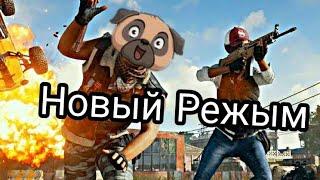 """Тестирование нового """"Аркадного"""" режима в """"PlayerUnknown's Battlegrounds MOBILE"""""""