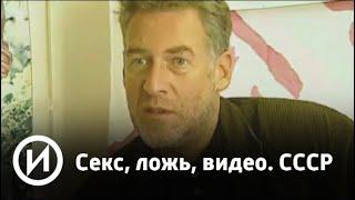 """Ложь и видео. СССР   Телеканал """"История"""""""