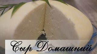 Домашний сыр из молока.  Самый легкий рецепт приготовления Сыра!