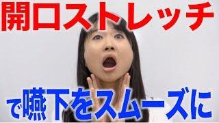舌骨上筋を鍛える簡単開口ストレッチ!