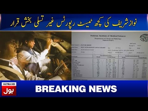 Nawaz Sharif's blood test results not satisfactory: Services Hospital Principal | BOL News