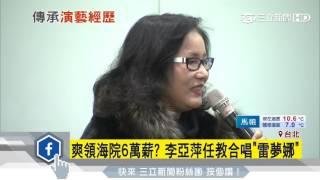 爽領海大6萬薪?李亞萍任教合唱「雷夢娜」|三立新聞台