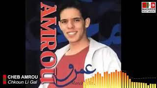 CHEB AMROU - Chkoun Li Gal | الشاب عمرو - شكون اللي قال تحميل MP3