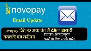 How to Update New Email Id novopay Retailer Account Hindi