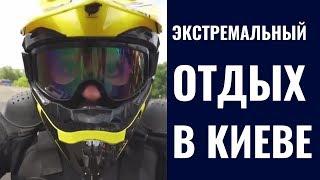 Экстремальный отдых в Киеве X-Park