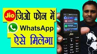 jio phone me whatsapp install kaise kare
