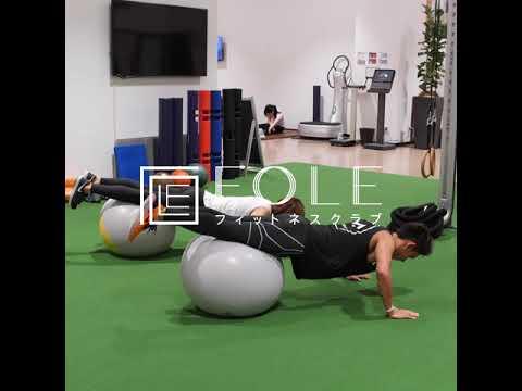 【がっつり活用!】バランスボールを使ったトレーニングの紹介です!