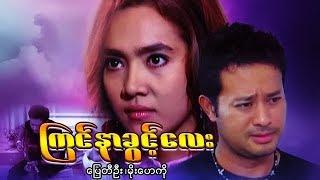 မြန်မာဇာတ်ကား - ကြင်နာခွင့်လေး - ပြေတီဦး ၊ မိုးဟေကို - Myanmar Movies - Love - Drama - Romance