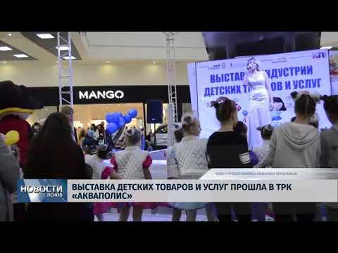 14.11.2018 # Выставка детских товаров и услуг прошла в ТРК «Акваполис»