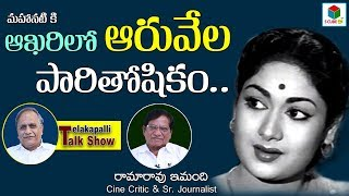ఆఖరిలో ఆరువేల పారితోషికం | Emandhi Ramarao | Telakapalli Talk Show | S cube TV |