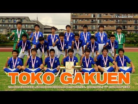 Tokogakuen Junior High School