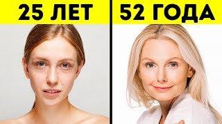 Как Дольше Оставаться Молодым и Замедлить Процесс Старения