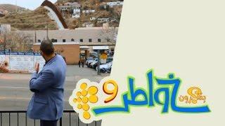 خواطر 9 | الحلقة 9 - لا للأعذار