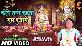 gratis download video - Koye Tanne Kehta Ram Pujari I Haryanvi Balaji Bhajan I Anjani Ka Lala Beda Paar Kar De I HD Video