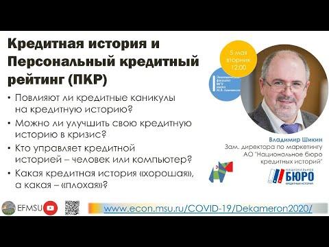 Владимир Шикин: «Кредитная история и Персональный кредитный рейтинг (ПКР)»